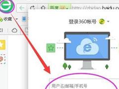 怎么用360浏览器采集网页图片?360浏览器采集网页图片教程