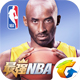 最强NBA V1.2.122 for Android安卓版