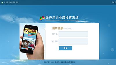 免费微信投票管理系统源码