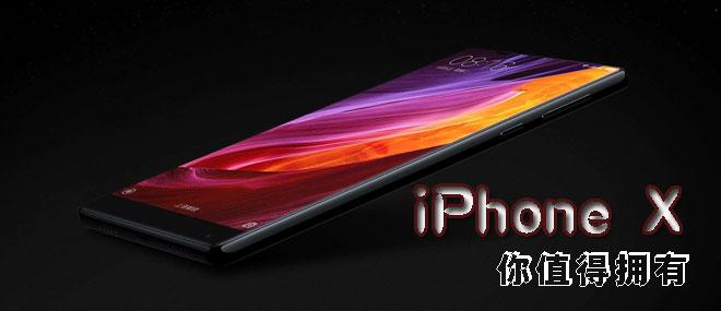 【iphone x】价格_iphonex上市时间及评测