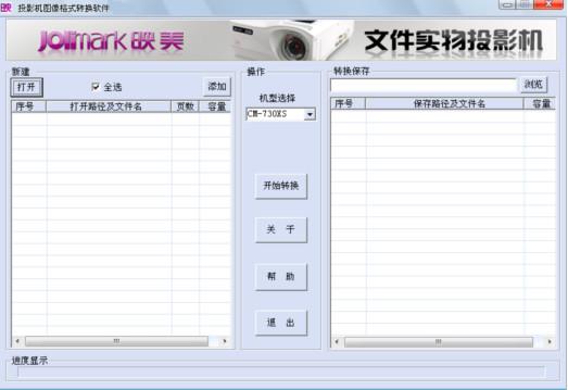 投影机图像格式转换软件