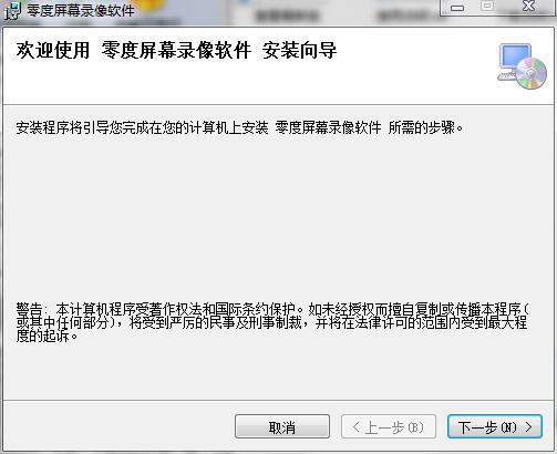零度屏幕录像软件