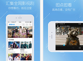 影视app哪个好?8款好用的影视app下载推荐