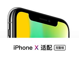 iphonex适配有哪些?你不知道的iphonex适配方法