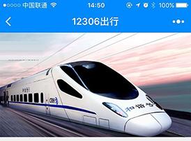 12306微信小程序正式上线:支持余票查询、添加行程
