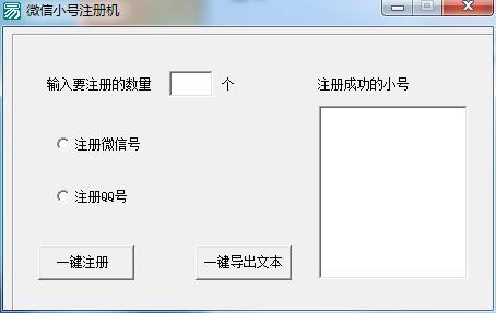 微信小号注册机