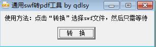 通用SWF转PDF工具