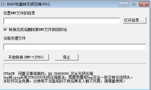 BMP批量轉無損壓縮JPEG