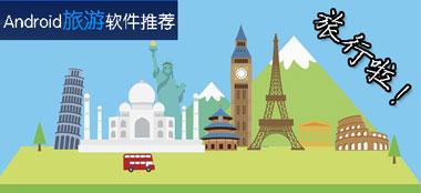 旅游软件有哪些?旅游app排行榜2017