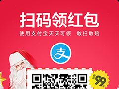 支付宝圣诞红包结束了吗?12月份支付宝红包活动介绍