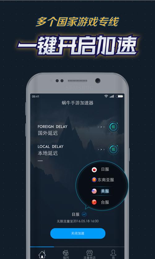 8款好用的手机游戏加速器推荐