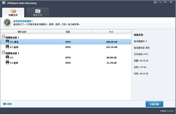 7thShare Data Recovery