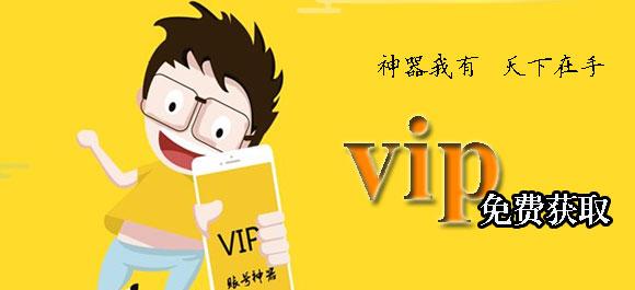 VIP賬號獲取軟件有哪些?視頻VIP賬號獲取器大全