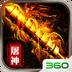烈焰屠神 V1.0 for Android安卓版