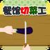 餐馆切菜工 V1.0 for Android安卓版