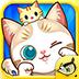 全民砰砰猫 V1.1 for Android安卓版