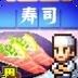 海鲜寿司物语 V1.0 for Android安卓版