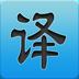 简单学翻译 V01.01.0002 for Android安卓版