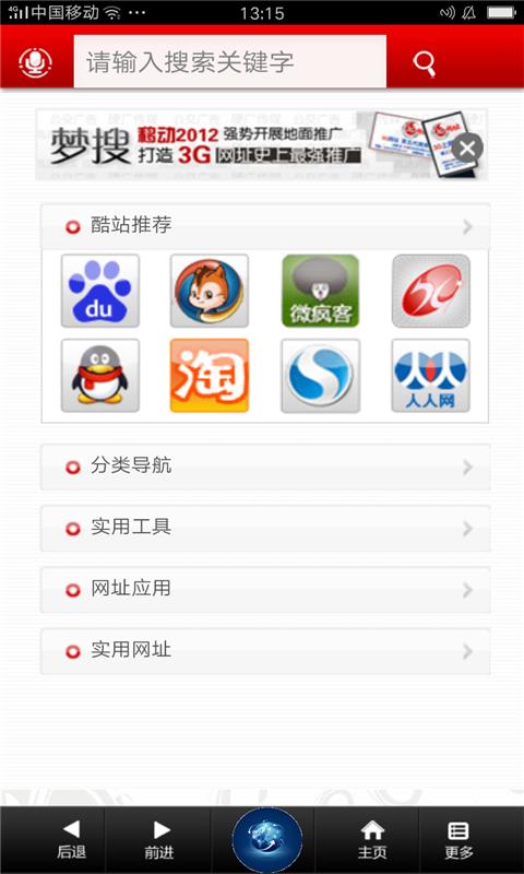 环球浏览器 V4.0.3 for Android安卓版