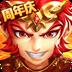 少年西游记 V2.5.16 for Android安卓版