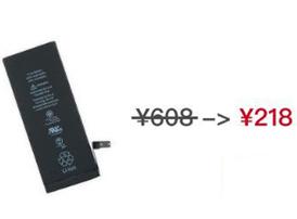 iPhone218元换电池什么时候生效?苹果218元换电池流程介绍