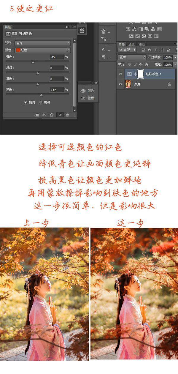 photoshop照片修饰方法