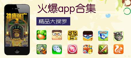 2013年火爆的app精品大搜羅