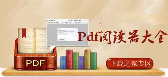 pdf阅读器哪个好?最好的pdf阅读器大全