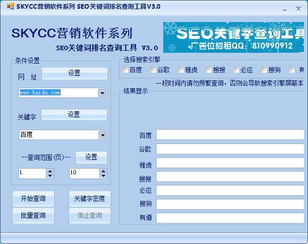 SEO关键词排名查询工具