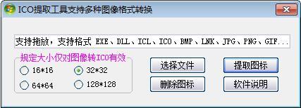 ICO提取工具
