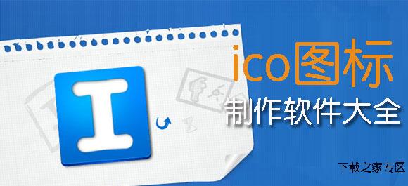 ico圖標制作軟件大全