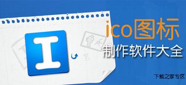 ico图标制作软件大全
