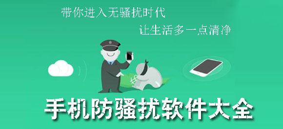 手机防骚扰软件有哪些?手机防骚扰软件下载大全