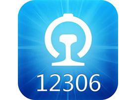 12306自动抢票软件有哪一些?6款自动抢票软件推荐