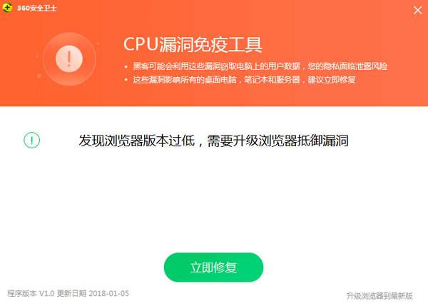 cpu漏洞免疫工具