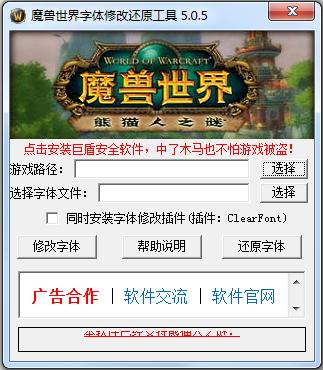 魔兽世界字体修改工具(魔兽世界字体修改器) V5.0.5 绿色版