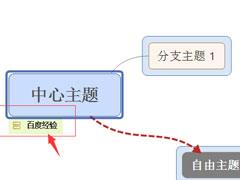 xmind思维导图怎么添加标签?xmind思维导图添加标签方法