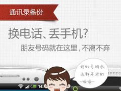 通讯录备份APP哪个好?6款手机通讯录备份软件推荐