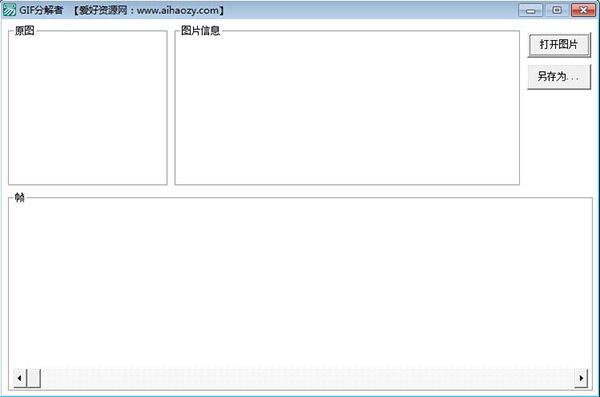 gif分解成图片软件