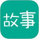 每天读点故事 V5.2.6 for iPhone
