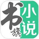 书旗小说 V3.7.0.0 for iPhone
