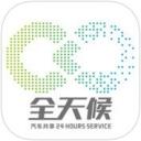 汽车共享 V1.2.3 for iPhone
