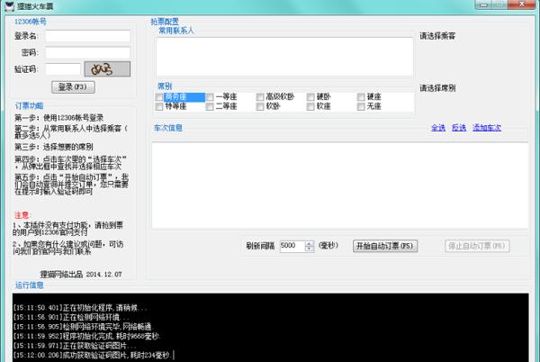 狸猫浏览器(狸猫火车票) V2.2.1.2 抢票版