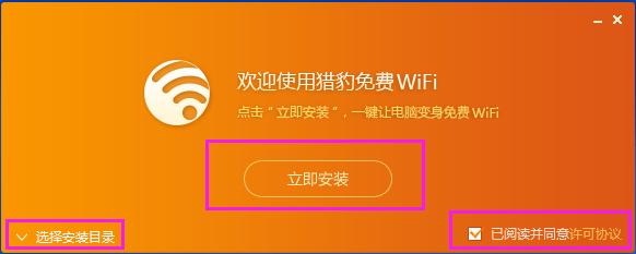 猎豹免费WiFi安装界面