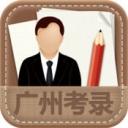 广州考录 V1.0.0 for iPhone