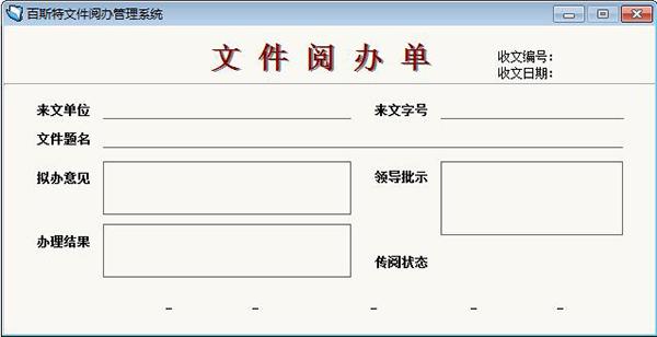 百斯特文件阅办管理系统