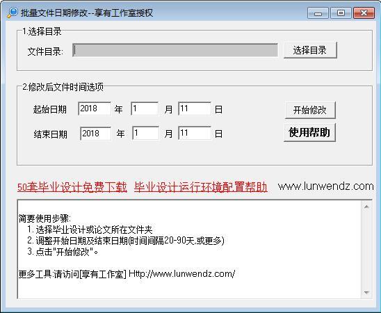 批量文件日期修改