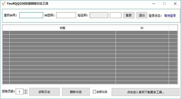 YouRQQ空间批量删除日志工具