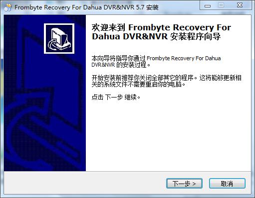 北亚大华监控数据恢复软件