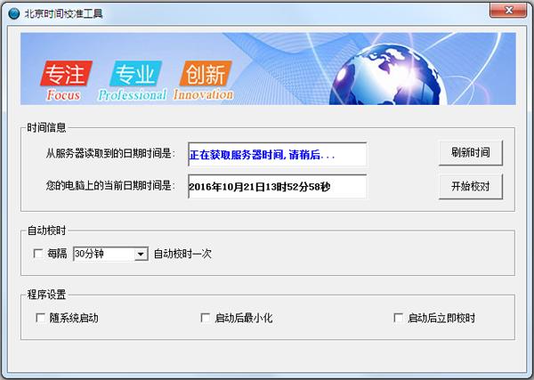 北京时间校准工具